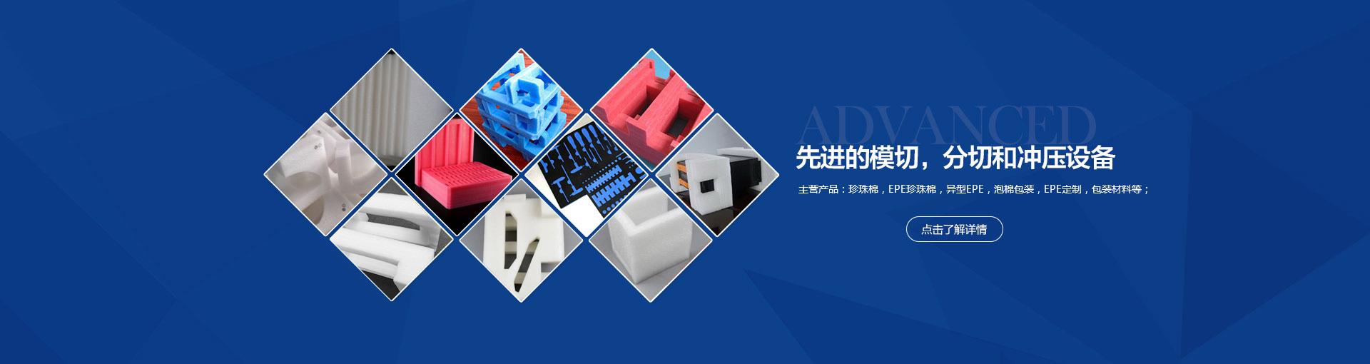 上海珍珠棉厂家